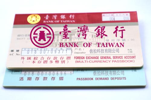 臺灣銀行帳號